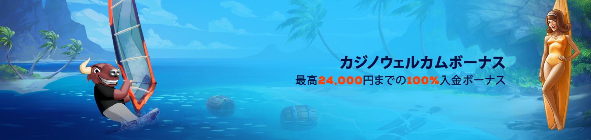 24000(二万四千) 円カジノウェルカム